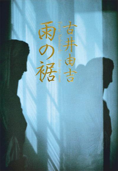 雨の裾-電子書籍