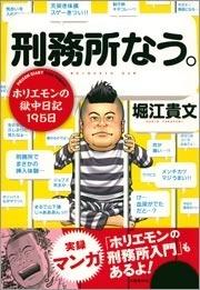 刑務所なう。 ホリエモンの獄中日記195日-電子書籍-拡大画像