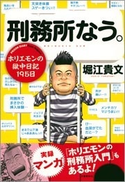 刑務所なう。 ホリエモンの獄中日記195日-電子書籍
