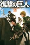 進撃の巨人(18)-電子書籍