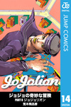 ジョジョの奇妙な冒険 第8部 モノクロ版 14-電子書籍