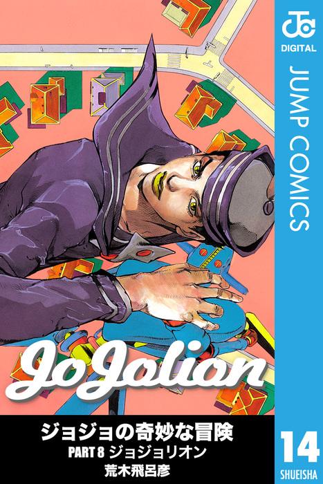 ジョジョの奇妙な冒険 第8部 モノクロ版 14-電子書籍-拡大画像