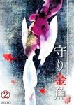 守り金魚(2)-電子書籍