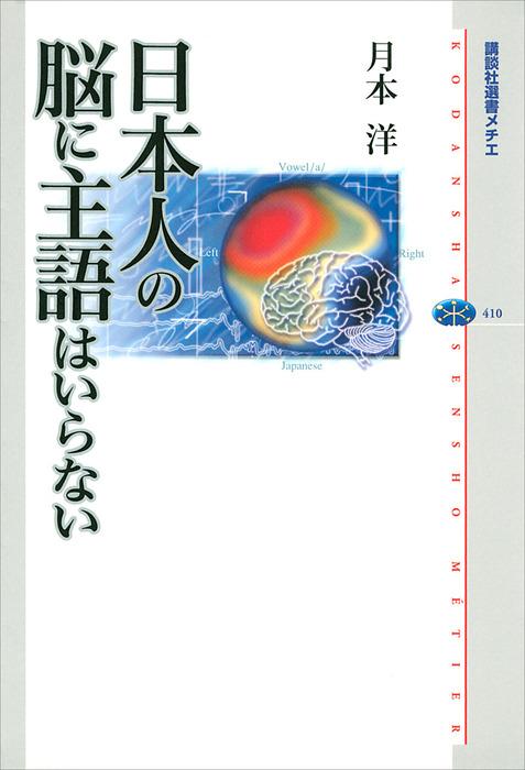 日本人の脳に主語はいらない-電子書籍-拡大画像