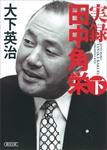 実録 田中角栄(下)-電子書籍