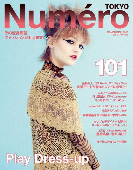 Numero Tokyo 2016年11月号-電子書籍-拡大画像