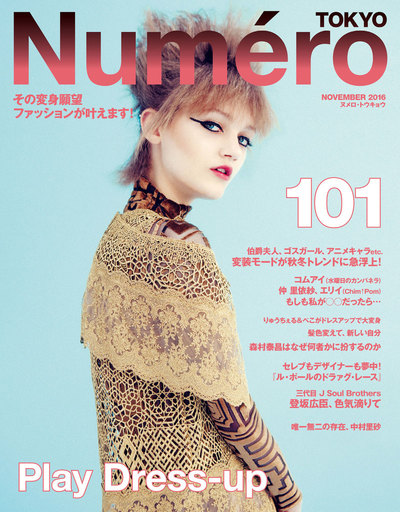 Numero Tokyo 2016年11月号-電子書籍