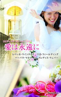 ウエディング・ストーリー2011 愛は永遠に-電子書籍