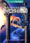 キャピトルの物語-電子書籍