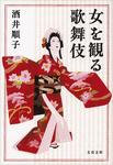 女を観る歌舞伎-電子書籍