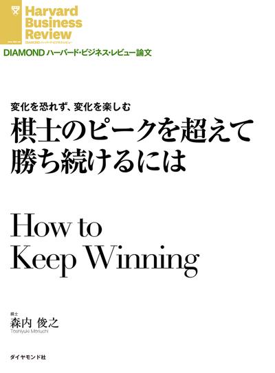 棋士のピークを超えて勝ち続けるには-電子書籍