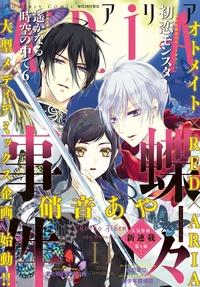 ARIA 2016年11月号[2016年9月28日発売]