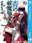 青の祓魔師 リマスター版 19-電子書籍