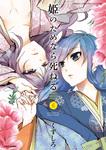 姫のためなら死ねる (6)-電子書籍
