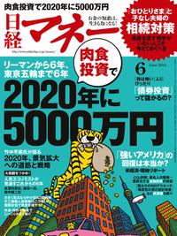 日経マネー 2014年 06月号 [雑誌]