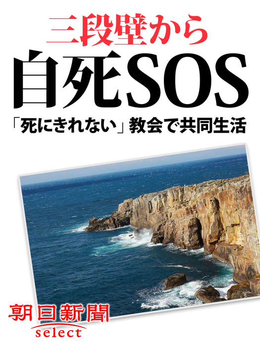 三段壁から自死SOS 「死にきれない」教会で共同生活-電子書籍-拡大画像
