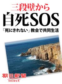 三段壁から自死SOS 「死にきれない」教会で共同生活-電子書籍