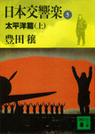 日本交響楽(5) 太平洋編(上)-電子書籍