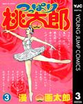 つっぱり桃太郎 3-電子書籍