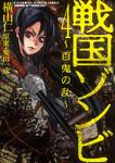 戦国ゾンビ-百鬼の乱- (4)-電子書籍