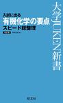 入試に出る 有機化学の要点 スピード総整理 改訂版-電子書籍