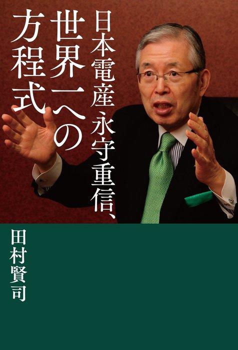 日本電産 永守重信、世界一への方程式拡大写真