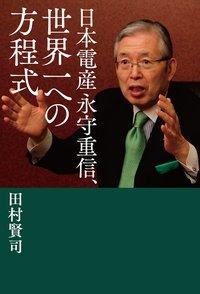 日本電産 永守重信、世界一への方程式-電子書籍