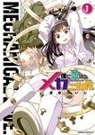 僕に恋するメカニカル(1)-電子書籍