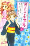 若おかみは小学生!(2)-電子書籍