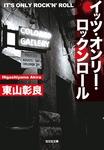イッツ・オンリー・ロックンロール-電子書籍