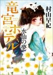 竜宮ホテル 水仙の夢-電子書籍