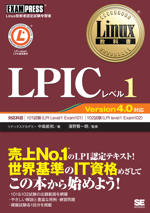 Linux教科書 LPICレベル1 Version4.0対応拡大写真