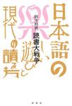 読書大戦争-電子書籍