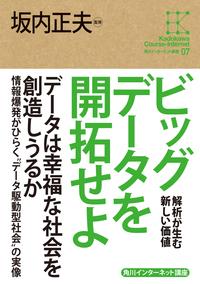 角川インターネット講座7 ビッグデータを開拓せよ 解析が生む新しい価値-電子書籍