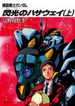 機動戦士ガンダム 閃光のハサウェイ(上)-電子書籍