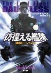 彷徨える艦隊 旗艦ドーントレス-電子書籍