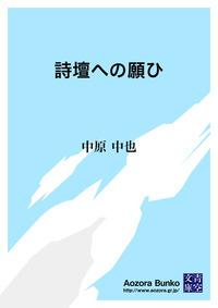 詩壇への願ひ-電子書籍
