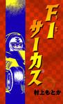 F1サーカス-電子書籍