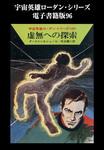 宇宙英雄ローダン・シリーズ 電子書籍版96 謎のアンティ-電子書籍