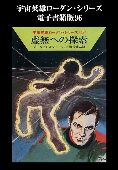 宇宙英雄ローダン・シリーズ 電子書籍版96 謎のアンティ拡大写真