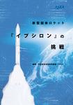 新型固体ロケット「イプシロン」の挑戦-電子書籍