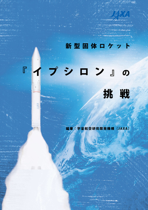 新型固体ロケット「イプシロン」の挑戦拡大写真