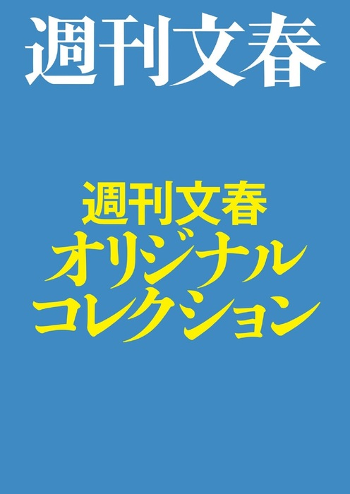 週刊文春オリジナルコレクション【文春e-Books】拡大写真