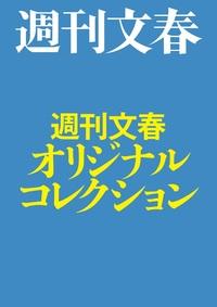 週刊文春オリジナルコレクション【文春e-Books】-電子書籍
