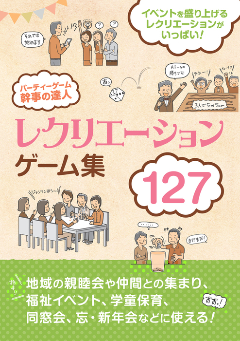 パーティーゲーム 幹事の達人 レクリエーションゲーム集127-電子書籍-拡大画像