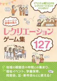 パーティーゲーム 幹事の達人 レクリエーションゲーム集127-電子書籍