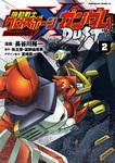 機動戦士クロスボーン・ガンダム DUST(2)-電子書籍