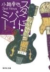 スタンド・バイ・ミー 東京バンドワゴン-電子書籍