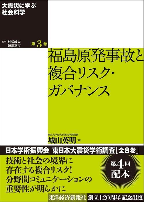 大震災に学ぶ社会科学 第3巻 福島原発事故と複合リスク・ガバナンス拡大写真