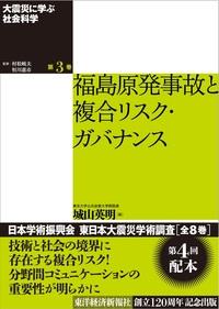 大震災に学ぶ社会科学 第3巻 福島原発事故と複合リスク・ガバナンス-電子書籍